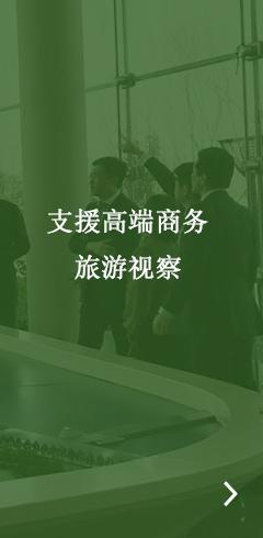 面向中国客户组织高端商务旅游考察