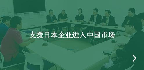 支援日本企业开拓中国市场