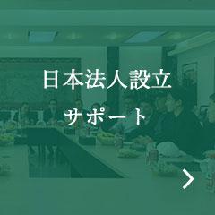 日本法人設立サポート