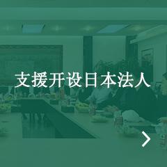 指导代办开设日本法人机构