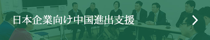 日本企業向け中国進出支援