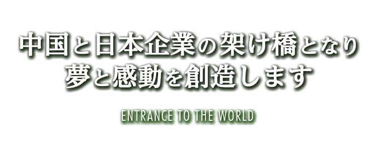 中国と日本企業の架け橋となり夢と感動を創造します