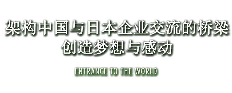 架构中国与日本企业交流的桥梁 创造梦想与感动